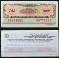Изображение СССР  • Лотерея солидарности журналистов 1988 г. • 50 копеек • лотерейный билет • UNC пресс