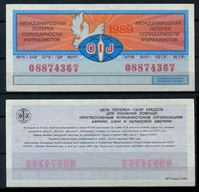 Изображение СССР  • Лотерея солидарности журналистов 1989 г. • 50 копеек • лотерейный билет • UNC пресс