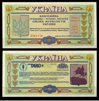 Picture of Украина 1994 г. • 500 гривен • Денежно-вещевая лотерея Союза журналистов Украины • лотерейный билет • UNC пресс