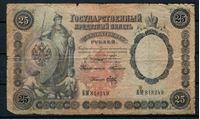 Bild von Россия 1899 г. (1903 - 1909 гг.) P# 7b • 25 рублей • RARE!! • регулярный выпуск (Тимашов - Брут)   • VG-