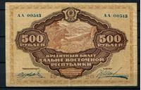 Изображение Россия • Дальневосточная Республика(ДВР) 1920 г. P# S1207 • 500 рублей • регулярный выпуск • XF ( кат. - $100 )