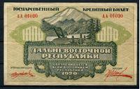 Изображение Россия • Дальневосточная Республика(ДВР) 1920 г. P# S1208 • 1000 рублей • регулярный выпуск • XF+ ( кат. - $150 )