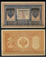 Изображение Россия 1915 г. (1917 - 1919 гг.) P# 15 • 1 рубль • регулярный выпуск (Шипов - Лошкин)    • серия № - НА-186 • AU+