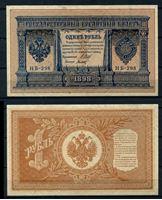 Изображение Россия 1915 г. (1917 - 1919 гг.) P# 15 • 1 рубль • регулярный выпуск (Шипов - Титов)    • серия № - НБ-298 • XF-AU