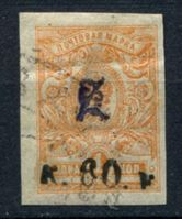 Изображение Армения 1919 г. Сол# 40A • 60 коп. на 1 коп. (б.з.) заверка • Used VF