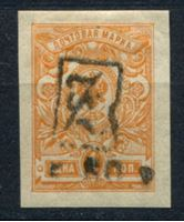 Изображение Армения 1919 г. Сол# 72A • 1 руб. на 60 коп. на 1 коп. (б.з.) заверка • MLH OG XF