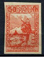 Picture of Армения 1922 г. Сол# 6 • Армянская ССР - 50 руб. Красноармеец • Mint NG VF