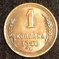 Bild von СССР 1940 г. • KM# 105 • 1 копейка • регулярный выпуск • XF-AU