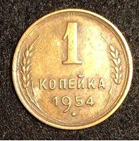 Bild von СССР 1954 г. • KM# 112 • 1 копейка • регулярный выпуск • XF+