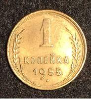 Bild von СССР 1955 г. KM# 112 • 1 копейка • регулярный выпуск • XF-AU