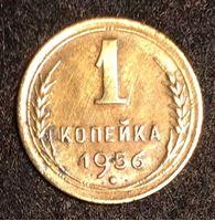 Bild von СССР 1956 г. KM# 112 • 1 копейка • регулярный выпуск • XF-