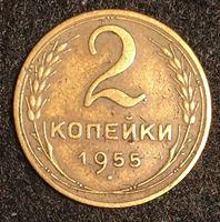Bild von СССР 1955 г. KM# 113 • 2 копейки • регулярный выпуск • VF+