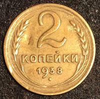 Bild von СССР 1938 г. • KM# 106 • 2 копейки • регулярный выпуск • VF-