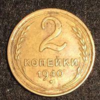 Bild von СССР 1940 г. KM# 106 • 2 копейки • регулярный выпуск • XF