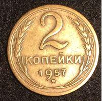 Bild von СССР 1957 г. KM# 120 • 2 копейки • регулярный выпуск • XF