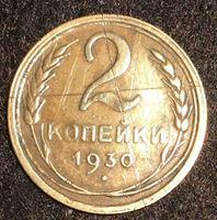 Bild von СССР 1930 г. KM# 92 • 2 копейки • регулярный выпуск • F-
