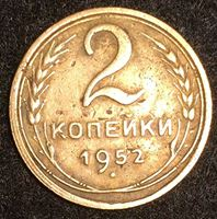 Bild von СССР 1952 г. KM# 113 • 2 копейки • регулярный выпуск • VF