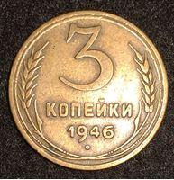 Bild von СССР 1946 г. KM# 107 • 3 копейки • регулярный выпуск • VF+
