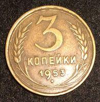 Image de СССР 1953 г. • KM# 114 • 3 копейки • регулярный выпуск • XF