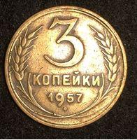 Image de СССР 1957 г. • KM# 121 • 3 копейки • регулярный выпуск • VF