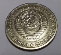 Изображение СССР 1964 г. • 1 рубль • регулярный выпуск • VF+