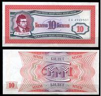 Изображение Россия • МММ 1994 г. • 1-й выпуск • 10 билетов • частный выпуск • UNC пресс