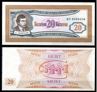 Image de Россия • МММ 1994 г. • 1-й выпуск • 20 билетов • частный выпуск • UNC пресс