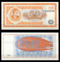 Image de Россия • МММ 1994 г. • 1-й выпуск • 50 билетов • частный выпуск • UNC пресс