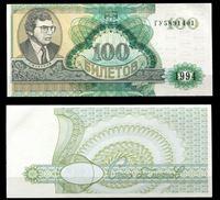 Image de Россия • МММ 1994 г. • 2-й выпуск • 100 билетов • частный выпуск • UNC пресс