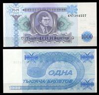 Image de Россия • МММ 1994 г. • 2-й выпуск • 1000 билетов • частный выпуск • UNC пресс