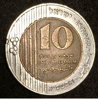 Bild von Израиль 1995 г. KM# 270 • 10 новых шейкелей • регулярный выпуск • XF