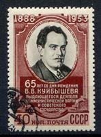 Изображение СССР 1953 г. Сол# 1718 • 40 коп. • В. В. Куйбышев • Used(ФГ) XF