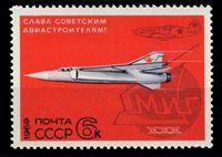 Image de СССР 1969 г. Сол# 3826 • 6 коп. • Истребители МИГ • MNH OG XF