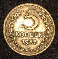 Изображение СССР 1955 г. KM# 115 • 5 копеек • регулярный выпуск • XF-