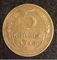 Изображение СССР 1946 г. KM# 108 • 5 копеек • регулярный выпуск • XF-