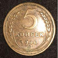 Изображение СССР 1940 г. KM# 108 • 5 копеек • регулярный выпуск • XF+
