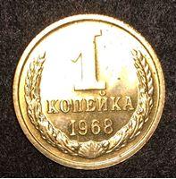Изображение СССР 1968 г. KM# 126a • 1 копейка • из набора Госбанка СССР • регулярный выпуск • MS BU • FS