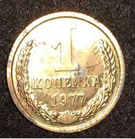 Изображение СССР 1977 г. KM# 126a • 1 копейка • из набора Госбанка СССР • регулярный выпуск • MS BU • FS