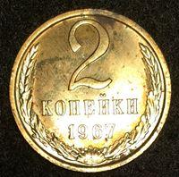 Изображение СССР 1967 г. KM# 127a • 2 копейки • из набора Госбанка СССР • регулярный выпуск • MS BU • FS