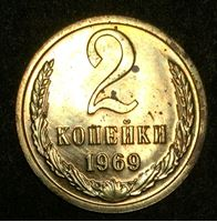 Изображение СССР 1969 г. KM# 127a • 2 копейки • из набора Госбанка СССР • регулярный выпуск • MS BU • FS