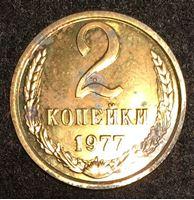 Изображение СССР 1977 г. KM# 127a • 2 копейки • из набора Госбанка СССР • регулярный выпуск • MS BU • FS