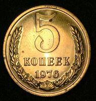 Изображение СССР 1976 г. • KM# 129a • 5 копеек • из набора Госбанка СССР • регулярный выпуск • MS BU • FS