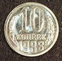 Изображение СССР 1988 г. KM# Y 130 • 10 копеек • из набора Госбанка СССР • регулярный выпуск • BU • пруф-лайк