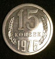 Изображение СССР 1976 г. KM# Y 131 • 15 копеек • из набора Госбанка СССР • регулярный выпуск • BU • пруф-лайк