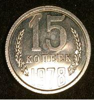 Изображение СССР 1978 г. • KM# Y 131 • 15 копеек • из набора Госбанка СССР • регулярный выпуск • BU • пруф-лайк