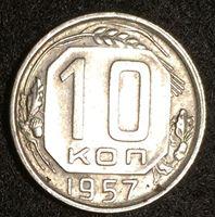 Изображение СССР 1957 г. KM# 123 • 10 копеек • регулярный выпуск • AU