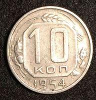 Изображение СССР 1954 г. KM# 116 • 10 копеек • регулярный выпуск • XF