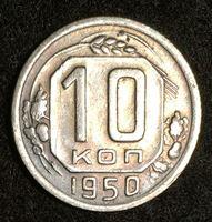 Изображение СССР 1950 г. KM# 116 • 10 копеек • регулярный выпуск • XF+