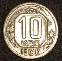 Изображение СССР 1936 г. KM# 102 • 10 копеек • регулярный выпуск • AU