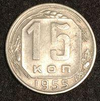 Изображение СССР 1955 г. • KM# 117 • 15 копеек • регулярный выпуск • AU+